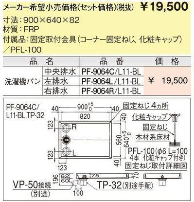 pf-9064ac_2.jpg