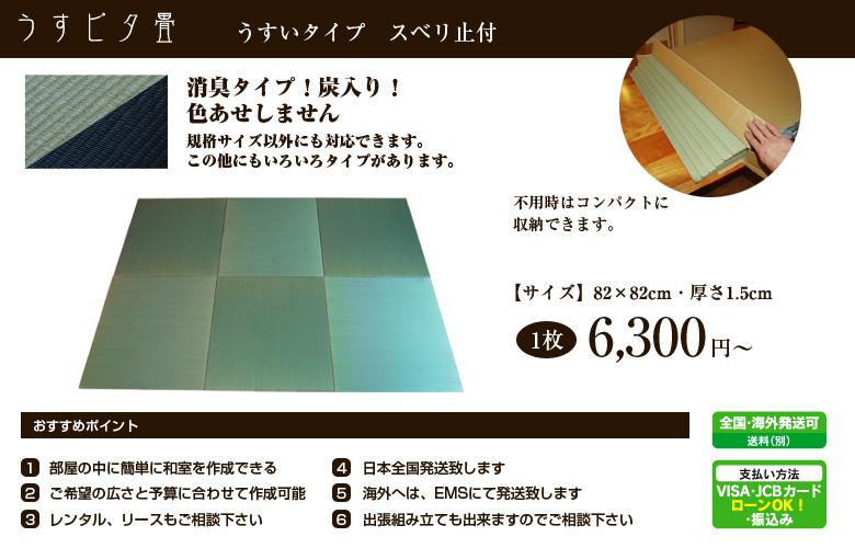 tatami_main